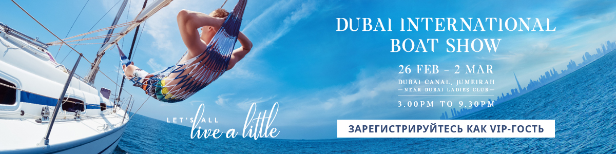 Dubai International Boat Show 2019 г.