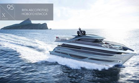 Первая яхта абсолютно нового X-класса — Princess X95 меняет все правила яхтенной архитектуры