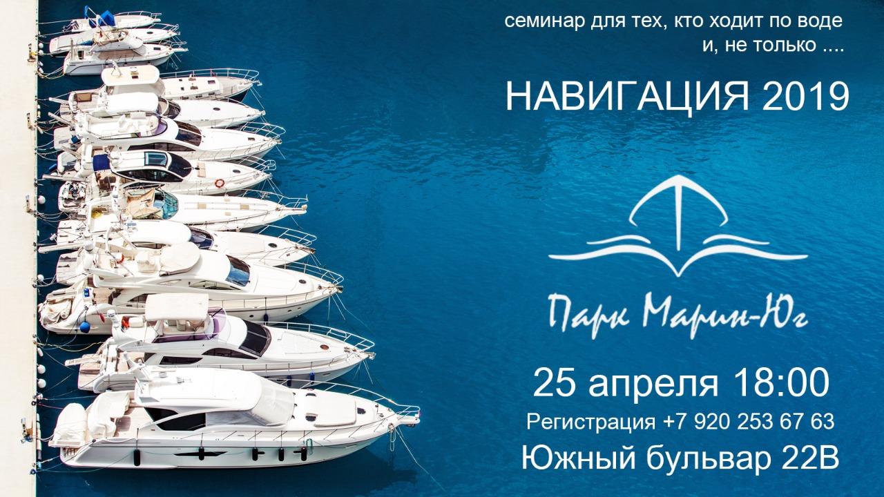 """Семинар """"Навигация 2019"""""""